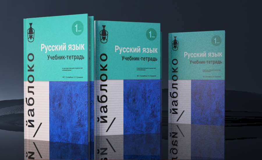 Учебник-тетрадь по русскому